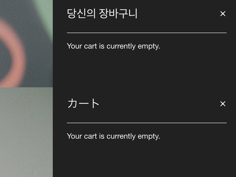 Your cart is currently empty localization japanese korean shopping cart ecommerce