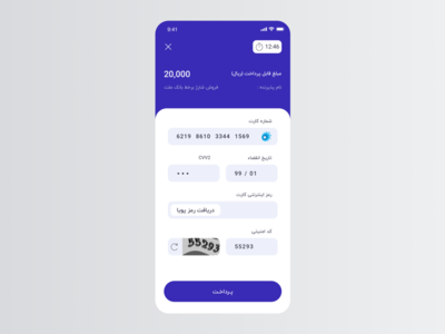 App Payment gateway (Redesign)