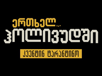 Movie Titles - Georgian Typography title design logo illustrator georgia graphic design vector movies movietitle typography movie