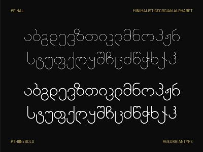Minimalist Georgian Alphabet 33 Of 33 georgiantype alphabet font vector minimalist tbilisi typeface typedesign fontdesign design georgia