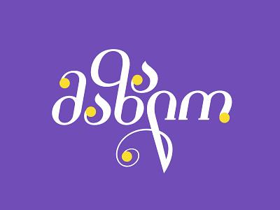 Logo for Jewellery Store graphic design design georgia vector dribbble tbilisi lettermark logo logodesign typography logotype
