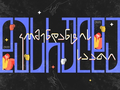 When lockdown ends typography dribbble tbilisi georgia pandemic lockdown posterdesign typography design typography art illustraion poster