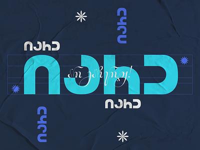 Typography type georgia vector tbilisi dribbble design lettering typedesign typography graphic design