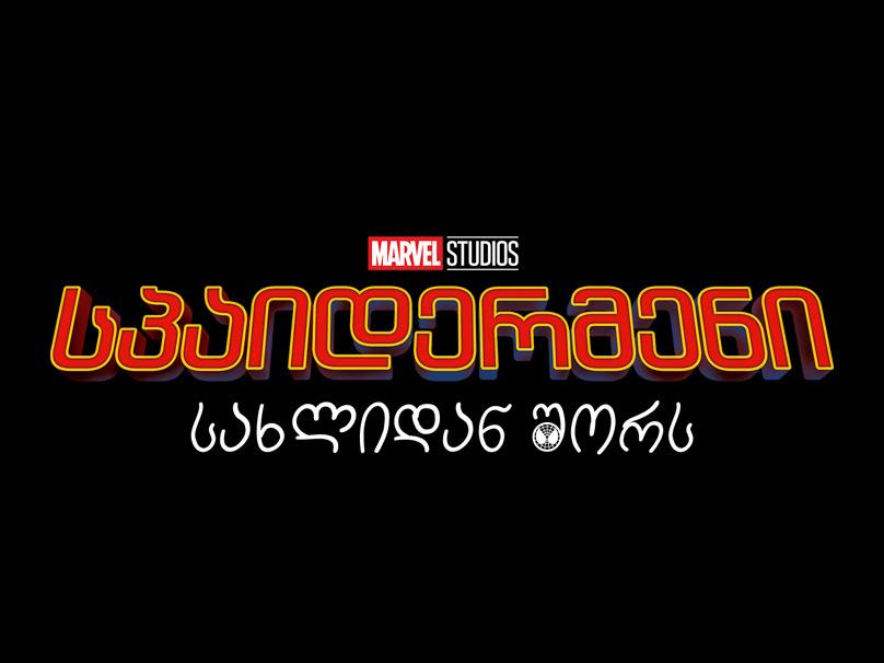 Spider-Man: Far From Home - Georgian Title title typogaphy