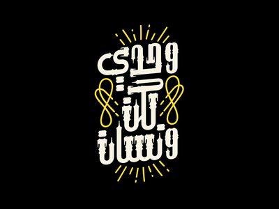 Arabic quotes - وحدي لكن ونسان arabic typography typo typographer matchmaking illustration arabian arab vector typography arabic arabia flat design