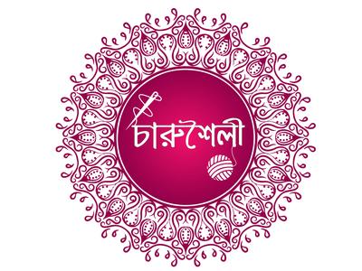 Logo for Charu Shaili bangladesh pink charu shaili logo design bangla logo logo