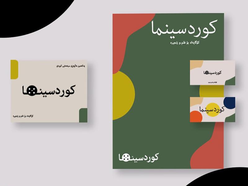 Logo design(کورد سینما) inspiration logo maker creatives logos logo kurdish