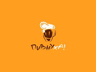 Пивнуха beer пиво брендинг branding design гаев ilyagaev логотип logo лого graphic design