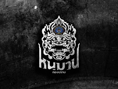 """""""HANUMAN"""" Thai Special Force Unit officer police special forces swat ramayana badge typographic thailand logo monkey hanuman icon vector character illustration"""