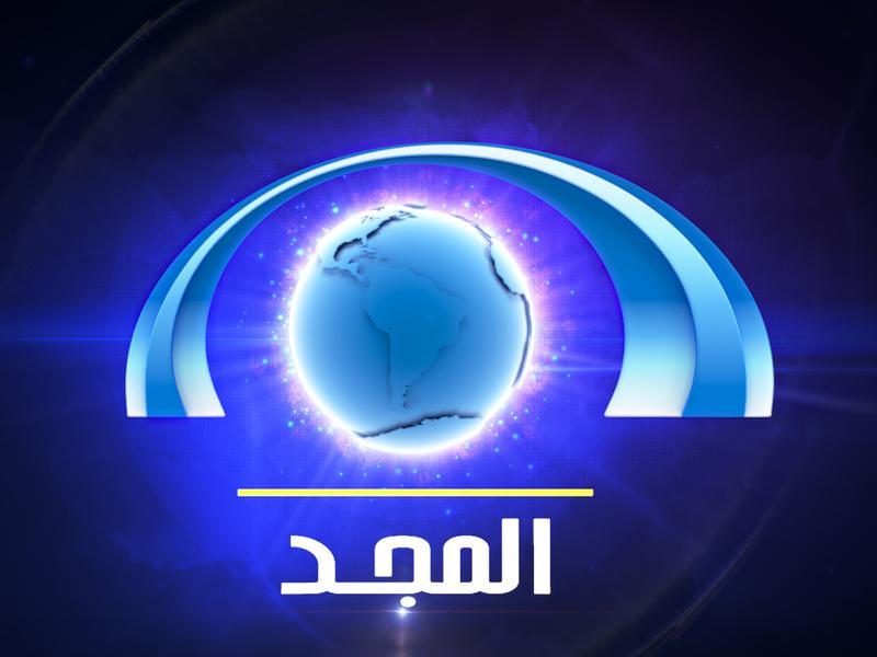 Al-Majd TV Channel - Logo Ident | قناة المجد - لوجو أنيماشن