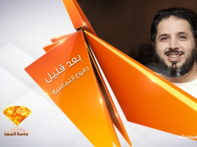 Masat Al-Majd TV Channel - Rebranding vray lighting design composing 3dsmax render promo logo 3d broadcasting slates tag sting ididentity ident we back coming up channel bumper filler break