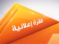 Masat Al-Majd TV Channel - Advertising - Bumper