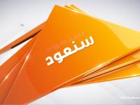 Masat Al-Majd TV Channel - We Will Be Back - Bumper