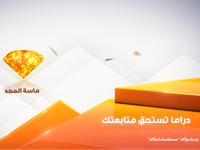 Masat Al-Majd TV Channel - Channel Break - 04