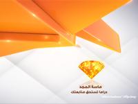 Masat Al-Majd TV Channel - Channel Break - 03