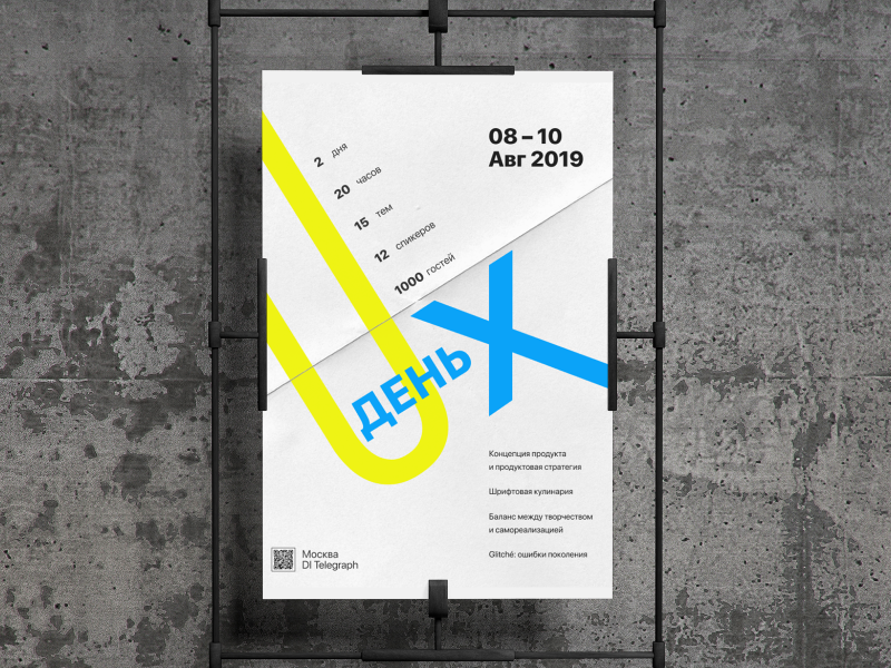 Day UX typography poster art composition design poster design posters afisha
