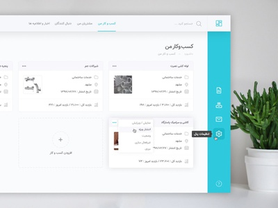 Dashboard (MIZ) dashboard design dashboard ui light dashboard admin ux ui clean minimal web design persian moghadam.pro
