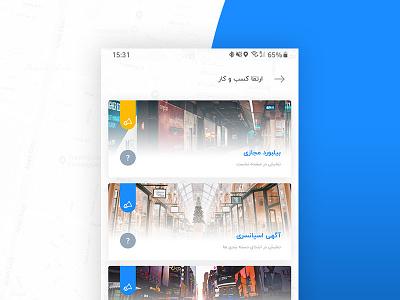 Promot Page in App (MIZ) android app branding app ux minimal ui persian design clean moghadam.pro