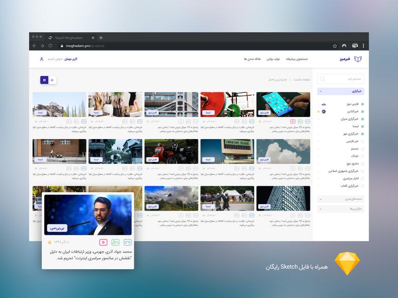 News sucker - table of news sketchapp concept iran web app webdesign news clean design web ux ui persian moghadam.pro