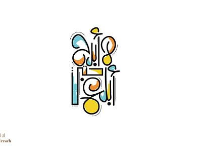لا أبرح حتي أبلغ - do not move until i reach تايبوجرافي تايبو typo logo typografia typografi typogaphy typo logo 2d lettering illistration caligraphy typography illustration identity icon flat design branding type logo