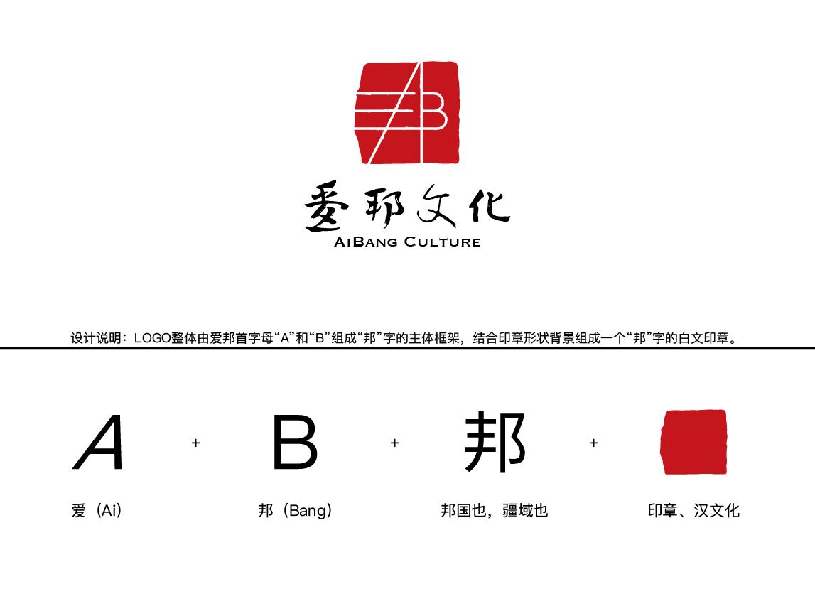 AiBang Culture vector culture illustration design branding logo