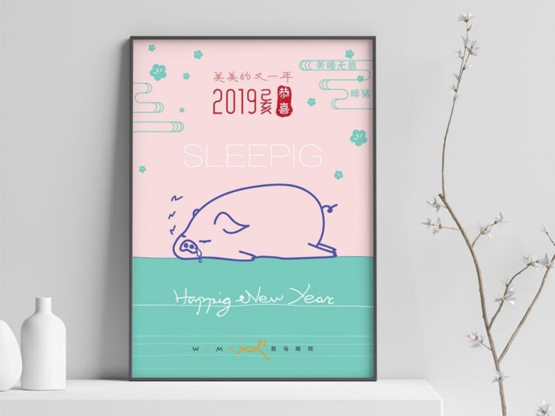 Sleepig pig chinese happy new year