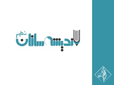 Andisheh Sazan logo