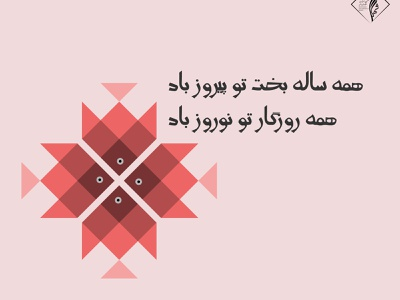 Nowruz نوروز persian typography فارسی branding farsi illustration design illustrator nowruz