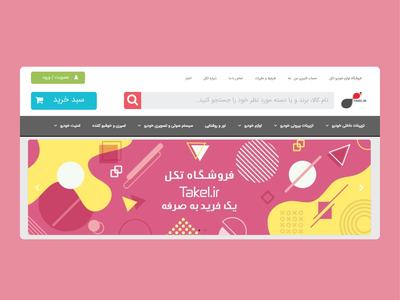Takel Shop Website