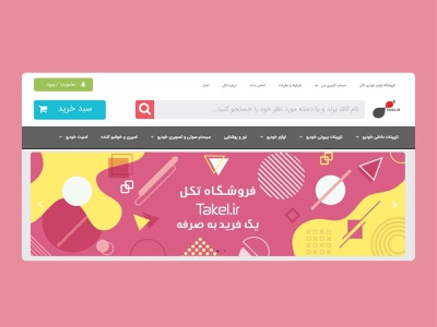 Takel Shop Website فروشگاه وب interface ux ui development takel website design webdesign landing page ecommerce shop webshop website web illustration