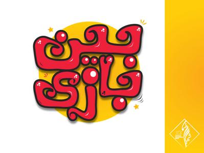 Bazi Bin logo
