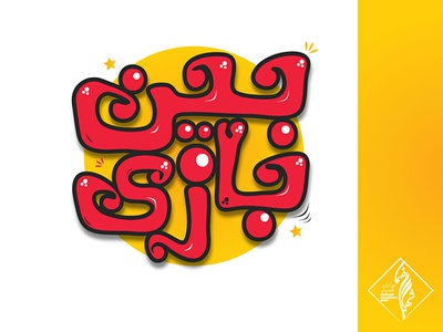 Bazi Bin logo لوگو farsi persian typography فارسی typography logo branding design art illustrator