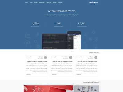 WordPress Parsi v.6.0