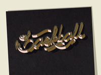 Basketball Cursive Typography