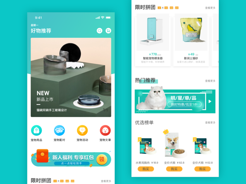 PET Homepage design app homepage ui pet business pet app