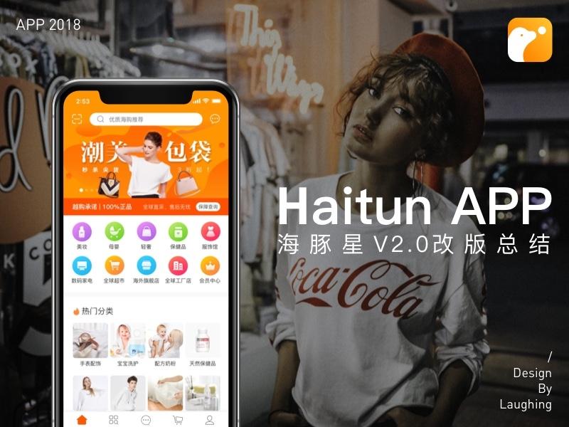 Cross-border e-commerce APP revision 设计 ux ui