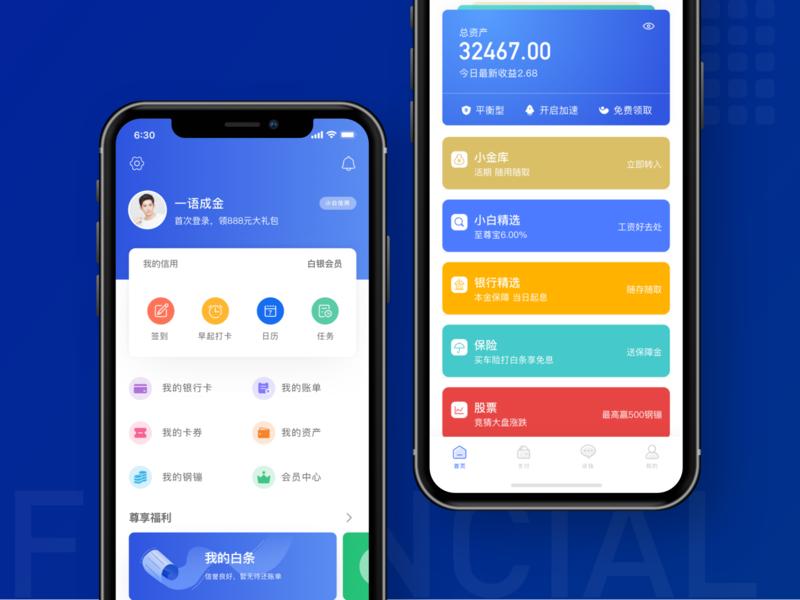 Financial app redesign 图标 illustration redesign 设计 icon ui