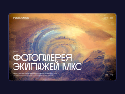 Roscosmos Web Concept nasa роскосмос mainpage cyrilic cyrillic webdesig web spacex roscosmos space simple laconic ui dailyui daily ui