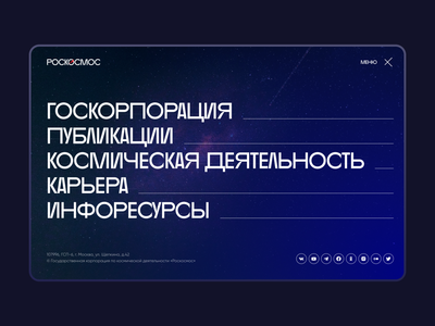 Roscosmos Web Concept nasa desktop blue web menu redesign роскосмос roscosmos cyrillic cyrilic swiss simple ui dailyui daily ui