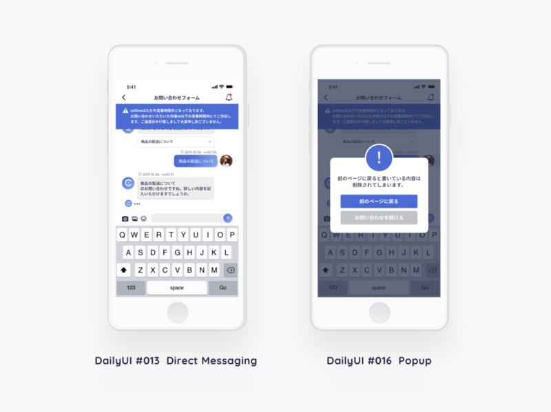 DailyUI 013 Direct Messaging - 016 Popup design ios ui dailyui sketch