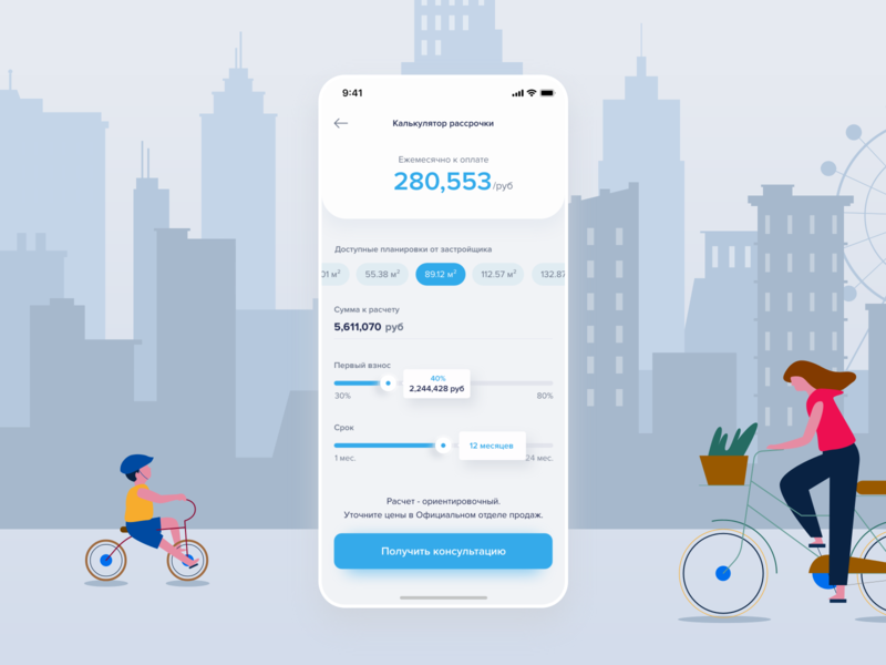 Payment calculator screen for real estate search App