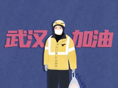 武汉加油系列6