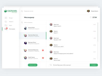 Messenger for Sberbank