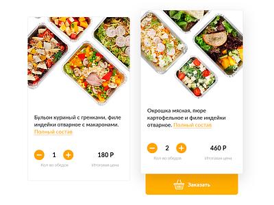 Card lunch order ux ui shop mobile minimal material goods flat design card basket