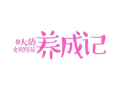 EFE Movie Logo efe