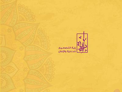 Raya logo brand typography logo design logo