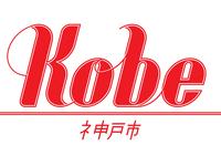 Travel lettering – Kobe, Japan