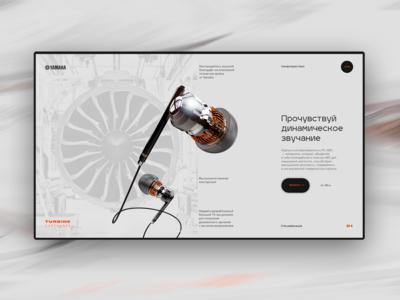 YAMAHA - Turbine Earphones web site concept