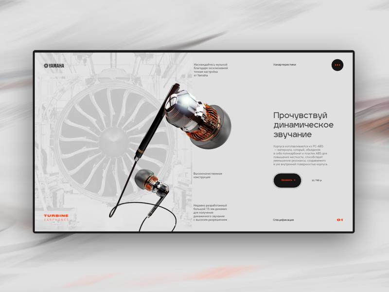 YAMAHA - Turbine Earphones web site concept uidesign interface design landing page ui elements web design webdesign ui  ux web design ui