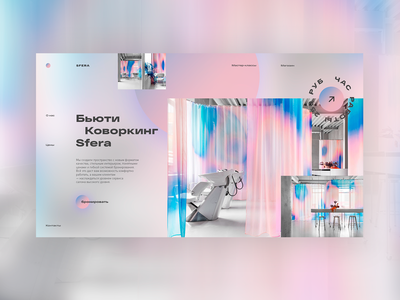 Redesign of the beauty coworking site Sfera uidesign interface design landing page ui elements design web webdesign ui  ux web design ui